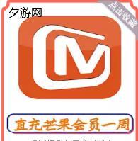 芒果VIP会员-芒果TV会员稳定账号出租一个月-价格优惠稳定使用