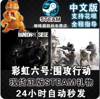 Steam 彩虹六号标准版-第四年季票 year4pass秒发 黄金联赛皮肤套组