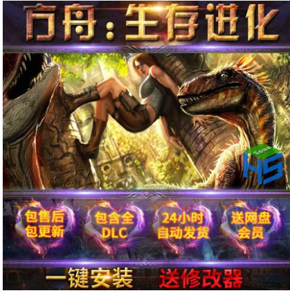 方舟:生存进化-中文联机全DLC版含灭绝地图pc游戏-稳定使用