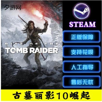 Steam 古墓魅影:10崛起 20周年纪念-Rise of the Tomb Raider