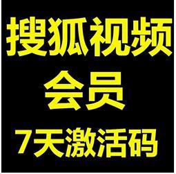 影视VIP代刷(搜狐视频会员7天周卡CDK激活码)官方激活码