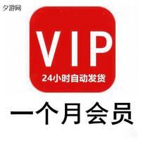 喜马拉雅VIP会员 1个月CDK 官方激活码-自动发货