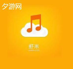 官方直冲代办商城-虾米音乐SVIP会员-价格优惠-稳定98%