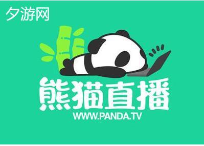 熊猫直播业务-订阅粉丝专业代刷商城-价格优惠