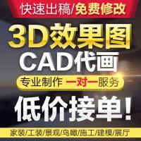 3D效果图制作-CAD代画室内外家装修-工装3Dmax设计su犀牛建模代做