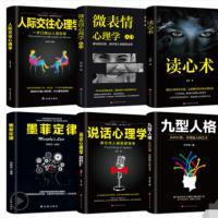 全套6册 心理学入门基础书籍 人际交往心理学九型人格正版读心术微表情心理学 说话心理学与生活拖延症行为心里学书籍畅销书排行榜