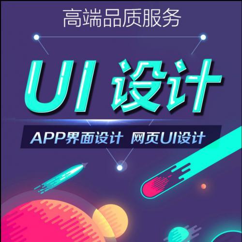 UI设计-手机游戏app软件界面ipad网页客户端图标切图小程序ui设计