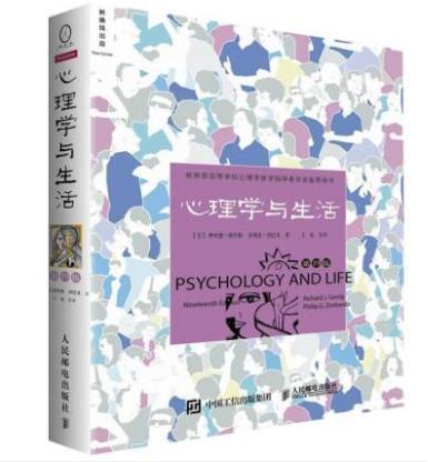 【新华正版】心理学与生活第19版中文版-社会大众心理学入门基础书籍