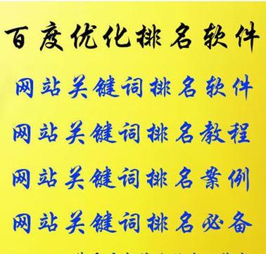 百度seo网站关键词-首页排名优化推广经典教程-赠送6款软件配合使用