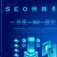 百度SEO快排软件360关键词-点击工具搜狗排名系统快速网站优化推广