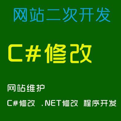 C#修改 二次开发 网站程序修改 代码修改 .NET修改程序 网站开发
