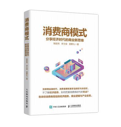 消费商模式 分享经济时代的商业新思维 分享经济按需经济众包C2B C2M积分商城商业模式运行管理书籍 互联网消费模式转型商业重构书